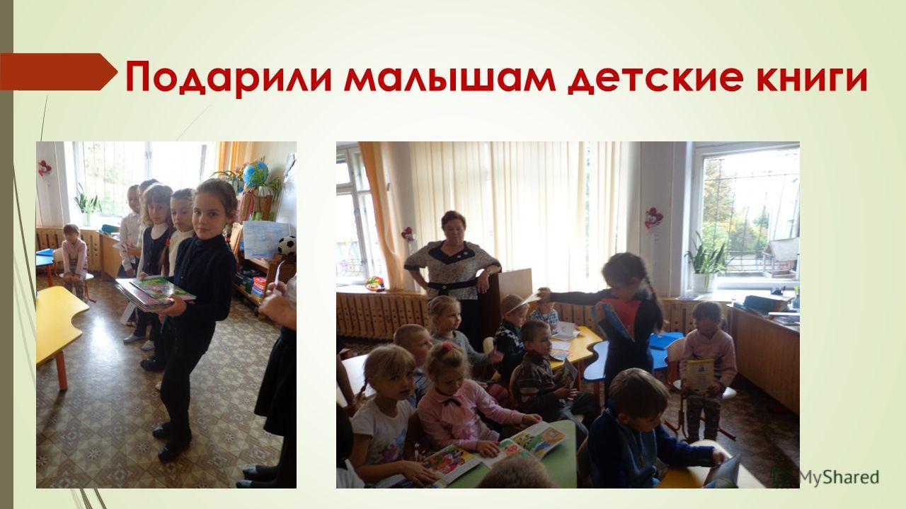 Подарили малышам детские книги