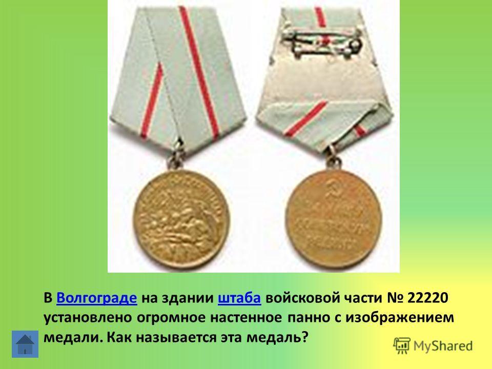 В Волгограде на здании штаба войсковой части 22220 установлено огромное настенное панно с изображением медали. Как называется эта медаль?Волгоградештаба