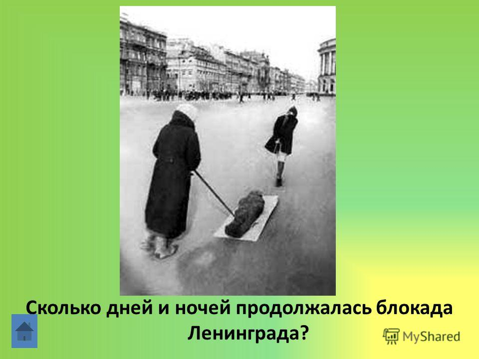 Сколько дней и ночей продолжалась блокада Ленинграда?