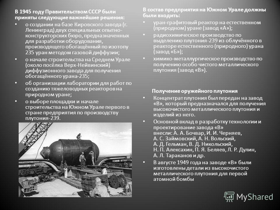 В 1945 году Правительством СССР были приняты следующие важнейшие решения: о создании на базе Кировского завода (г. Ленинград) двух специальных опытно- конструкторских бюро, предназначенных для разработки оборудования, производящего обогащённый по изо