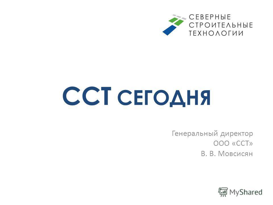 ССТ СЕГОДНЯ Генеральный директор ООО «ССТ» В. В. Мовсисян