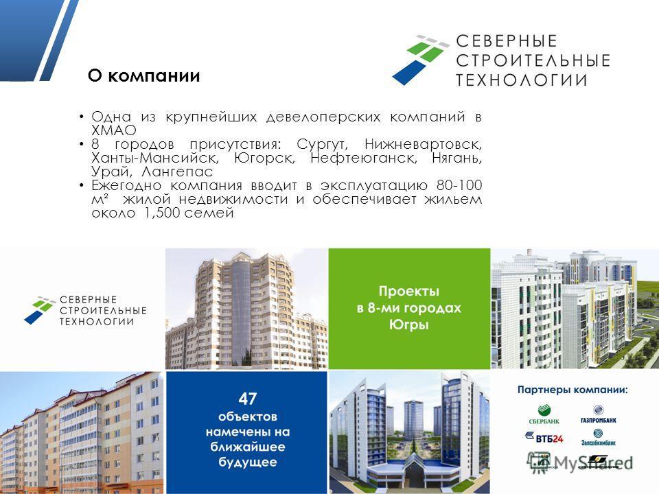 О компании Одна из крупнейших девелоперских компаний в ХМАО 8 городов присутствия: Сургут, Нижневартовск, Ханты-Мансийск, Югорск, Нефтеюганск, Нягань, Урай, Лангепас Ежегодно компания вводит в эксплуатацию 80-100 м² жилой недвижимости и обеспечивает