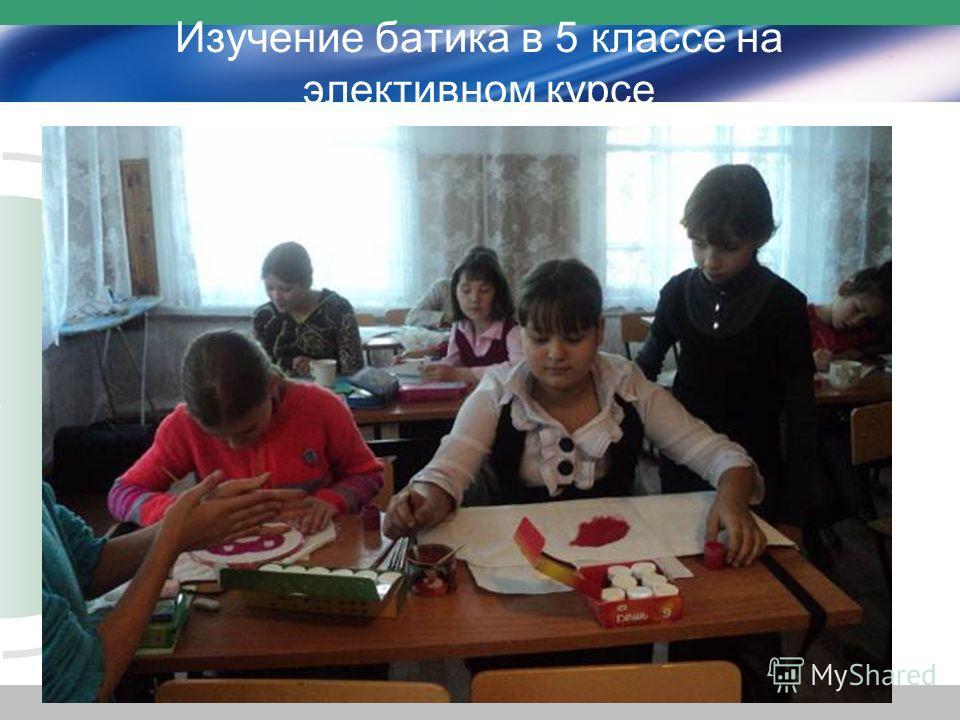 Изучение батика в 5 классе на элективном курсе