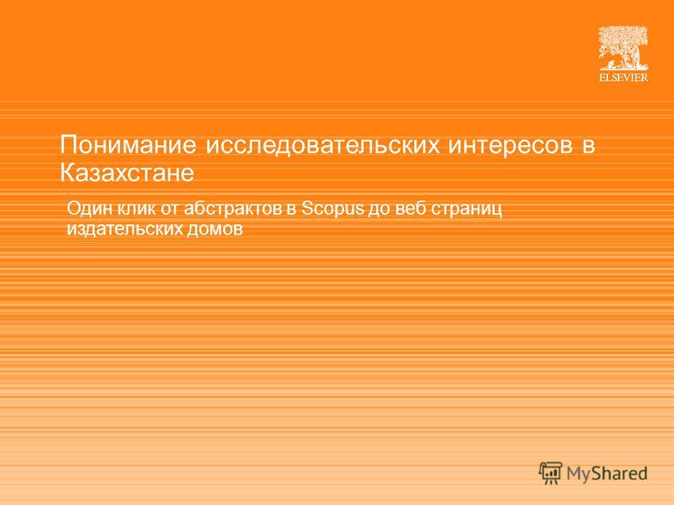 | Понимание исследовательских интересов в Казахстане Один клик от абстрактов в Scopus до веб страниц издательских домов