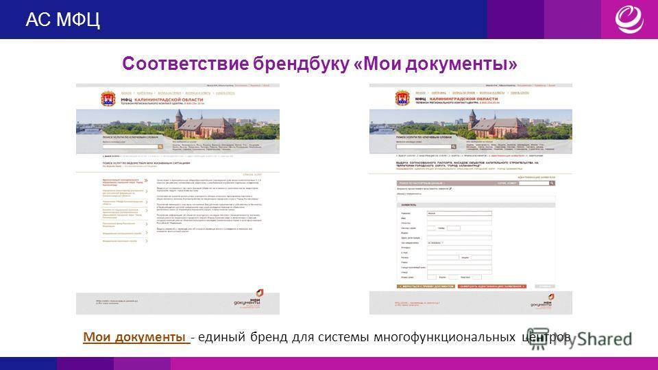 АС МФЦ Соответствие брендбуку «Мои документы» Мои документы - единый бренд для системы многофункциональных центров