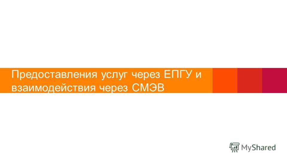Предоставления услуг через ЕПГУ и взаимодействия через СМЭВ