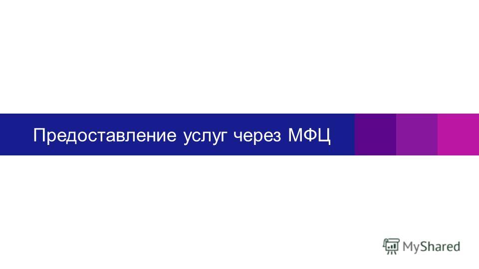 Предоставление услуг через МФЦ