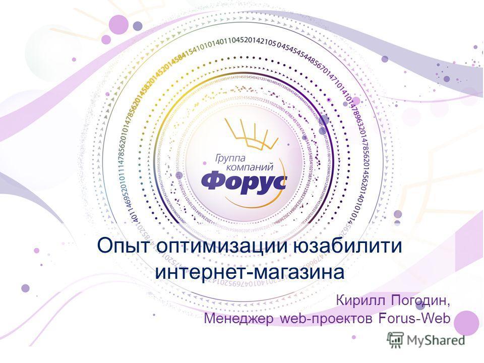 Опыт оптимизации юзабилити интернет-магазина Кирилл Погодин, Менеджер web-проектов Forus-Web