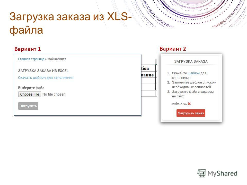 Загрузка заказа из XLS- файла Вариант 1 Вариант 2