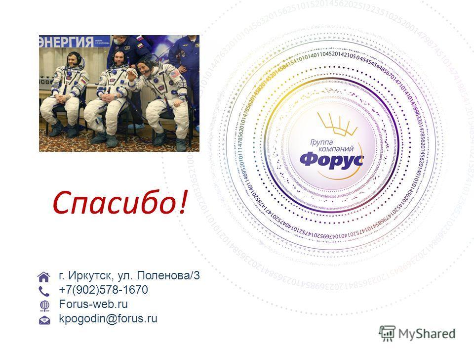 г. Иркутск, ул. Поленова/3 +7(902)578-1670 Forus-web.ru kpogodin@forus.ru Спасибо!