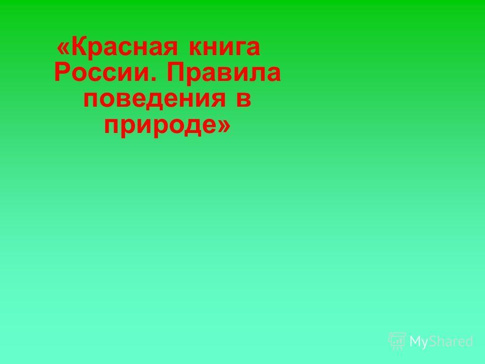 «Красная книга России. Правила поведения в природе»