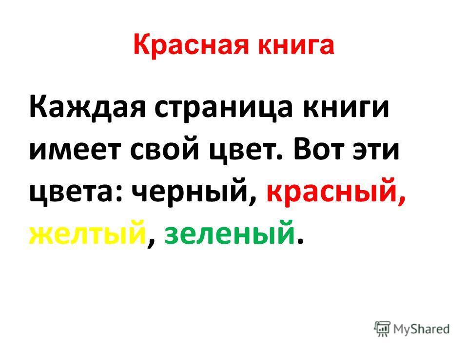 Красная книга Каждая страница книги имеет свой цвет. Вот эти цвета: черный, красный, желтый, зеленый.