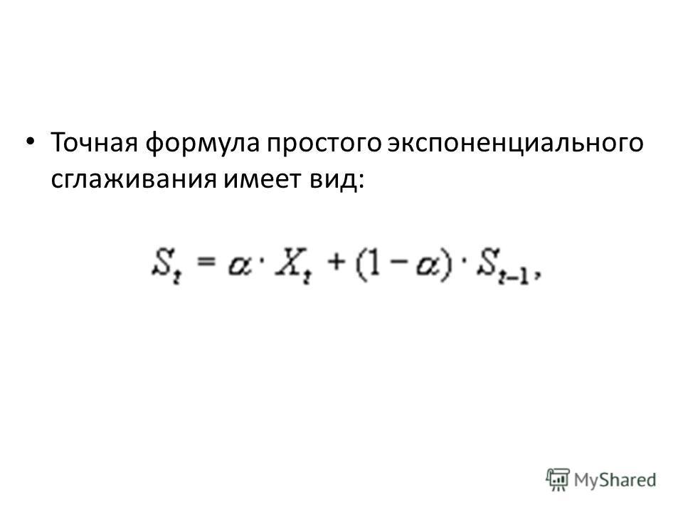 Точная формула простого экспоненциального сглаживания имеет вид: