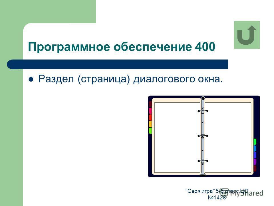 Своя игра 5-6 класс ЦО 1428 Программное обеспечение 400 Раздел (страница) диалогового окна.