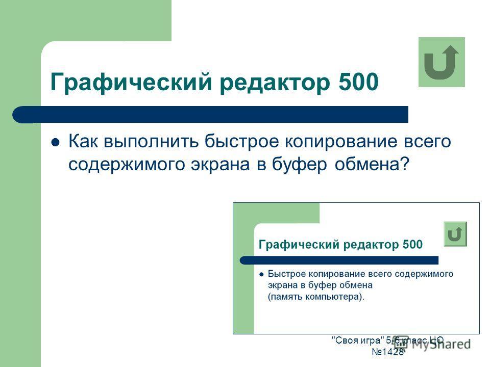 Своя игра 5-6 класс ЦО 1428 Графический редактор 500 Как выполнить быстрое копирование всего содержимого экрана в буфер обмена?