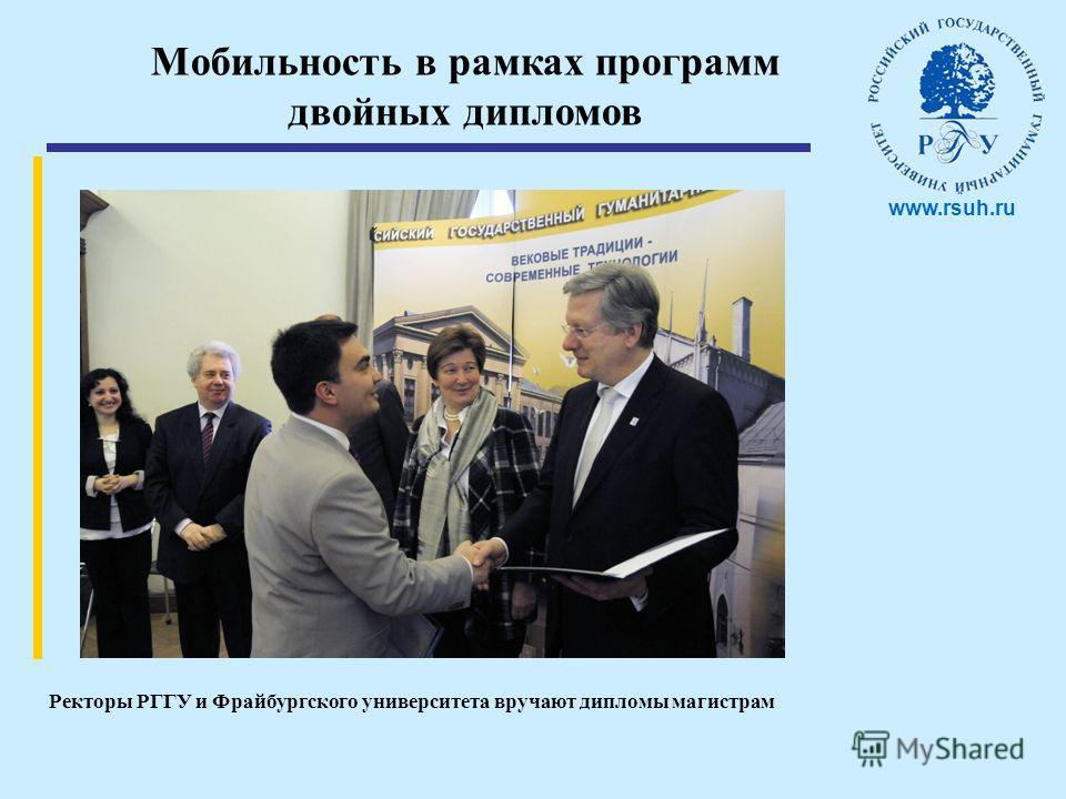 Мобильность в рамках программ двойных дипломов Ректоры РГГУ и Фрайбургского университета вручают дипломы магистрам www.rsuh.ru