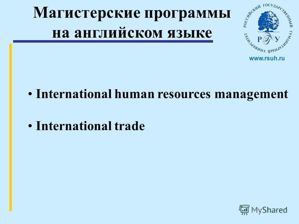 Магистерские программы на английском языке International human resources management International trade www.rsuh.ru
