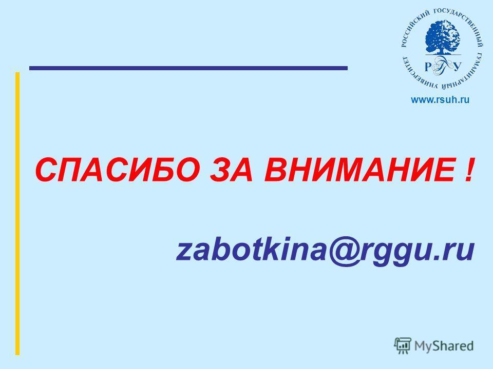 СПАСИБО ЗА ВНИМАНИЕ ! zabotkina@rggu.ru www.rsuh.ru