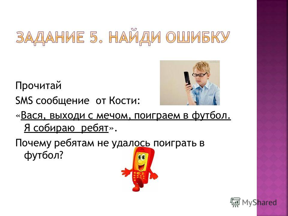 Прочитай SMS сообщение от Кости: «Вася, выходи с мечом, поиграем в футбол. Я собираю ребят». Почему ребятам не удалось поиграть в футбол?