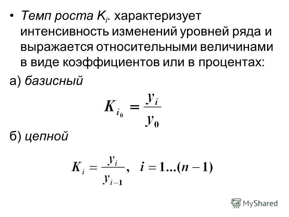 Темп роста K i. характеризует интенсивность изменений уровней ряда и выражается относительными величинами в виде коэффициентов или в процентах: а) базисный б) цепной