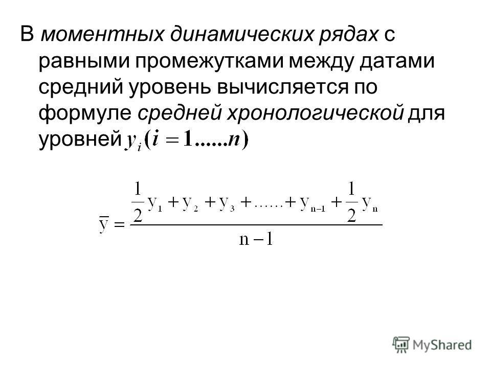 В моментных динамических рядах с равными промежутками между датами средний уровень вычисляется по формуле средней хронологической для уровней