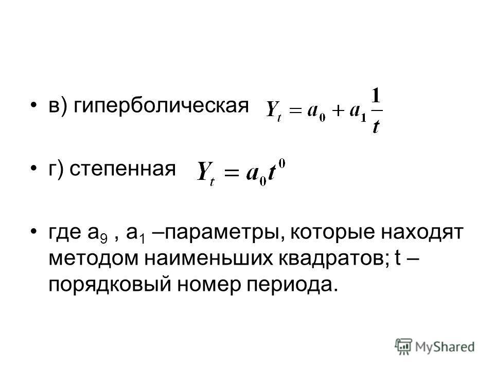 в) гиперболическая г) степенная где а 9, а 1 –параметры, которые находят методом наименьших квадратов; t – порядковый номер периода.