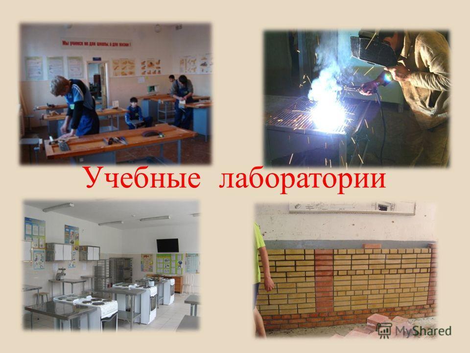 Учебные лаборатории