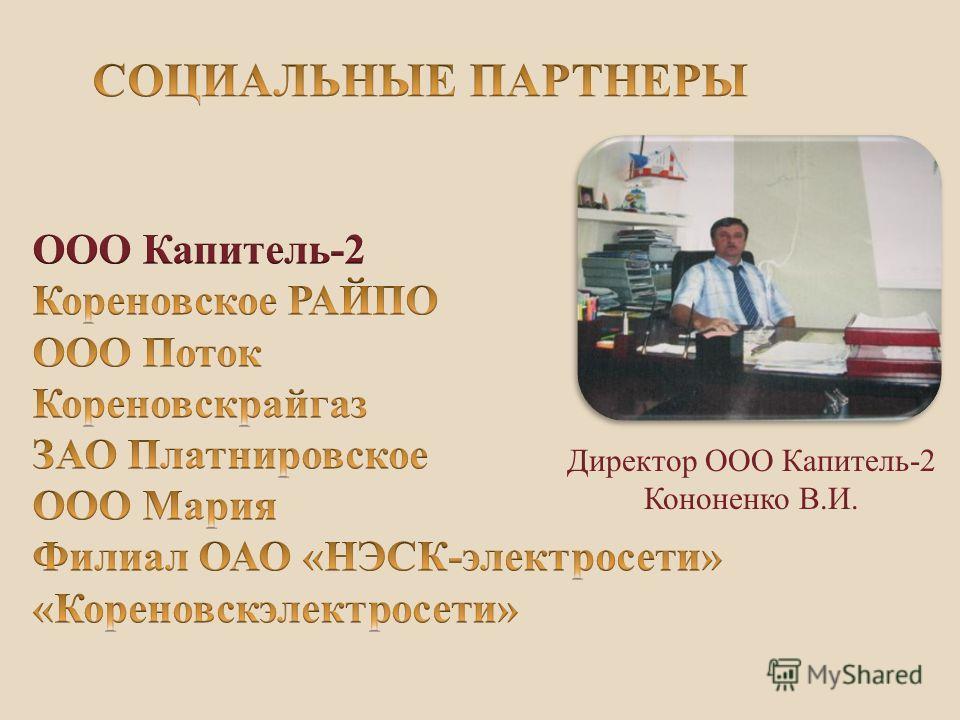 Директор ООО Капитель-2 Кононенко В.И.