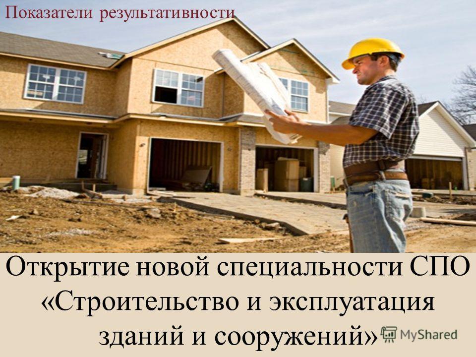 Открытие новой специальности СПО «Строительство и эксплуатация зданий и сооружений» Показатели результативности