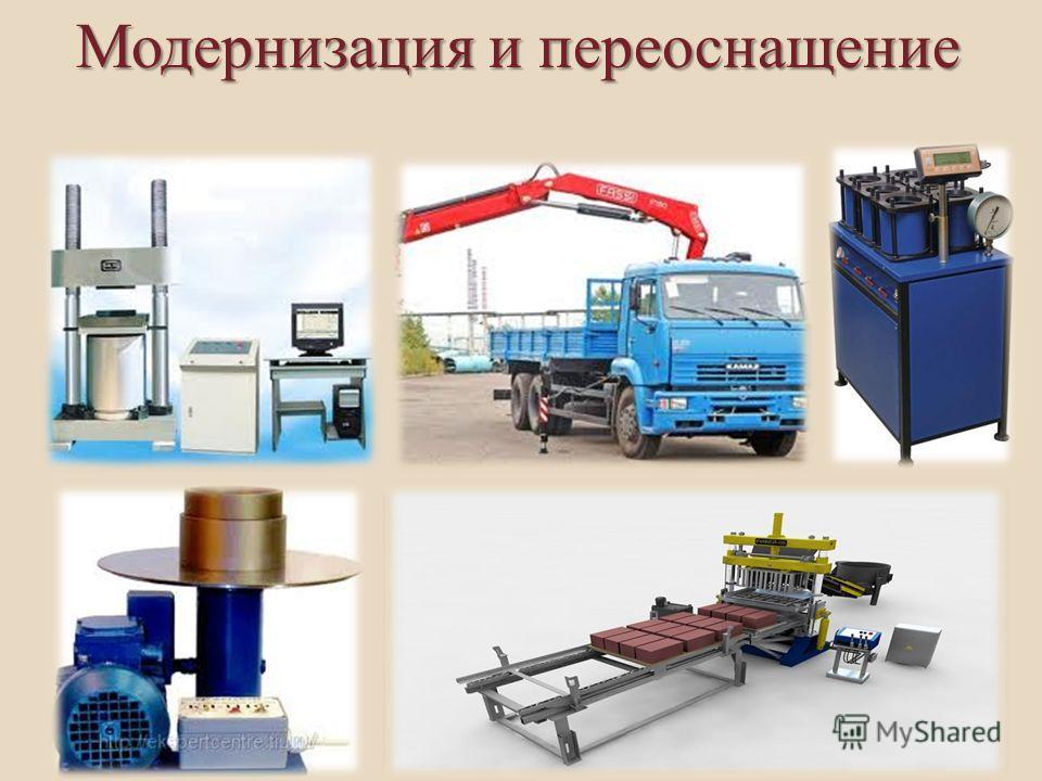 Модернизация и переоснащение
