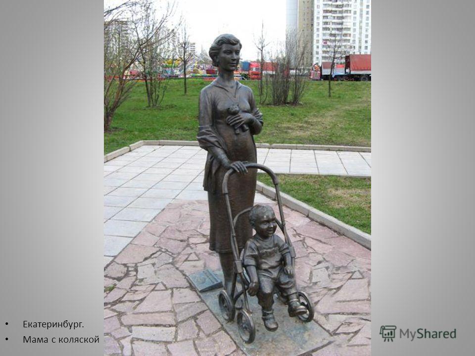 Екатеринбург. Мама с коляской