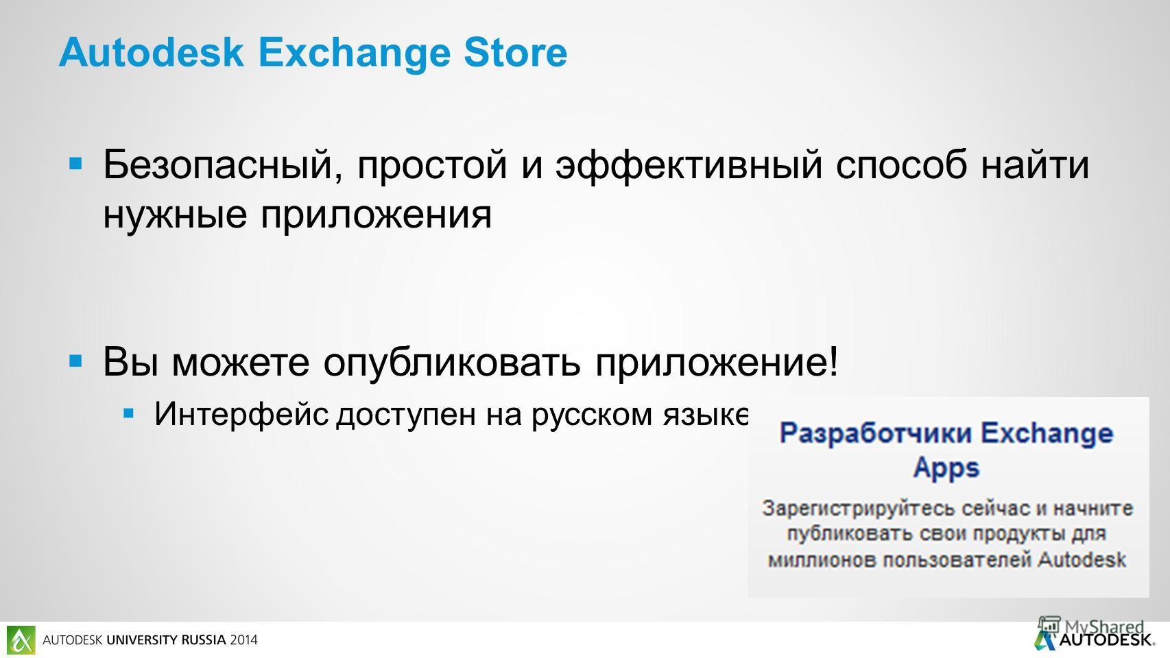 Безопасный, простой и эффективный способ найти нужные приложения Вы можете опубликовать приложение! Интерфейс доступен на русском языке Autodesk Exchange Store