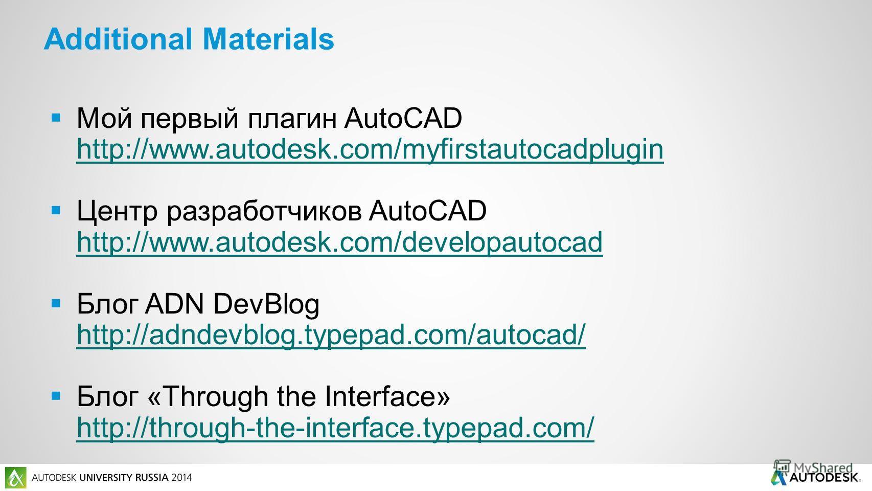 Мой первый плагин AutoCAD http://www.autodesk.com/myfirstautocadplugin http://www.autodesk.com/myfirstautocadplugin Центр разработчиков AutoCAD http://www.autodesk.com/developautocad http://www.autodesk.com/developautocad Блог ADN DevBlog http://adnd