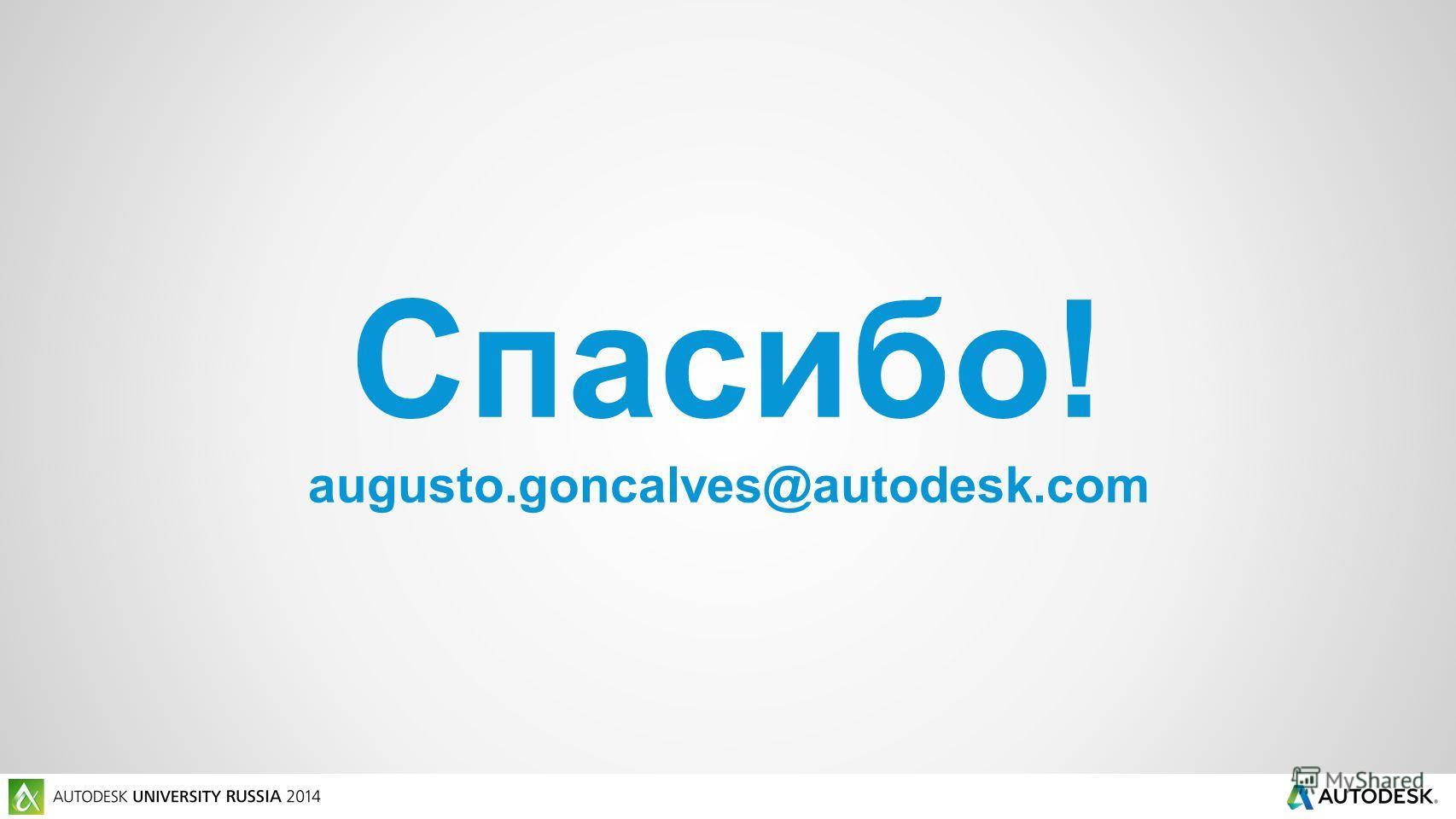 Спасибо! augusto.goncalves@autodesk.com