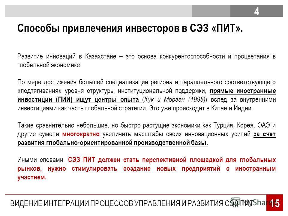 15 Способы привлечения инвесторов в СЭЗ «ПИТ». Развитие инноваций в Казахстане – это основа конкурентоспособности и процветания в глобальной экономике. По мере достижения большей специализации региона и параллельного соответствующего «подтягивания» у