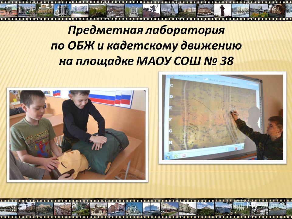 Предметная лаборатория по ОБЖ и кадетскому движению на площадке МАОУ СОШ 38