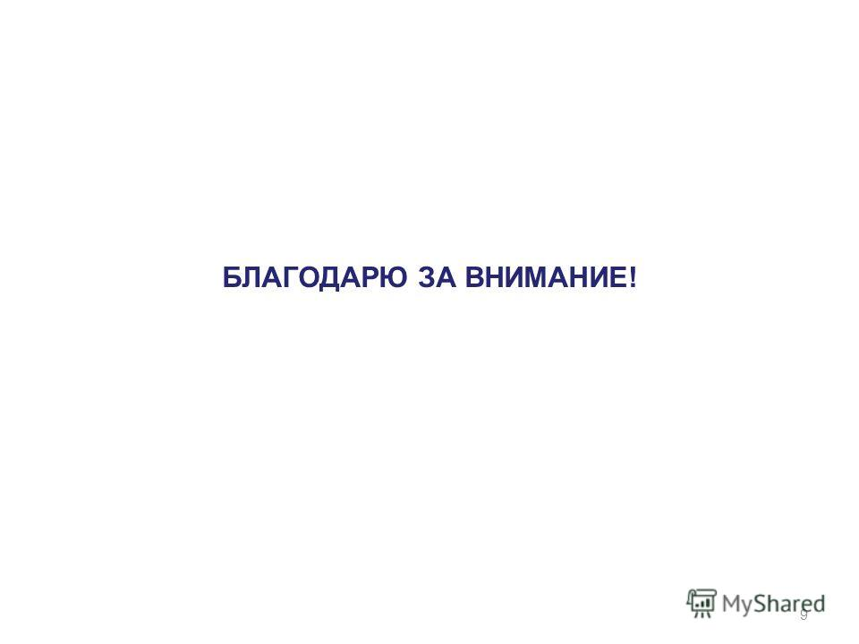 БЛАГОДАРЮ ЗА ВНИМАНИЕ! 9