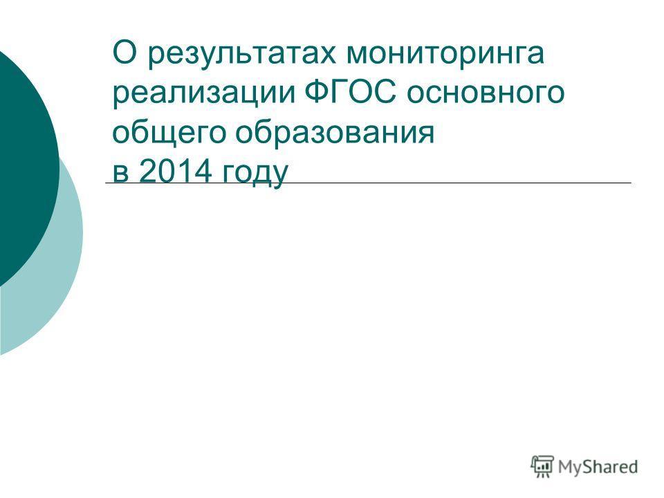О результатах мониторинга реализации ФГОС основного общего образования в 2014 году