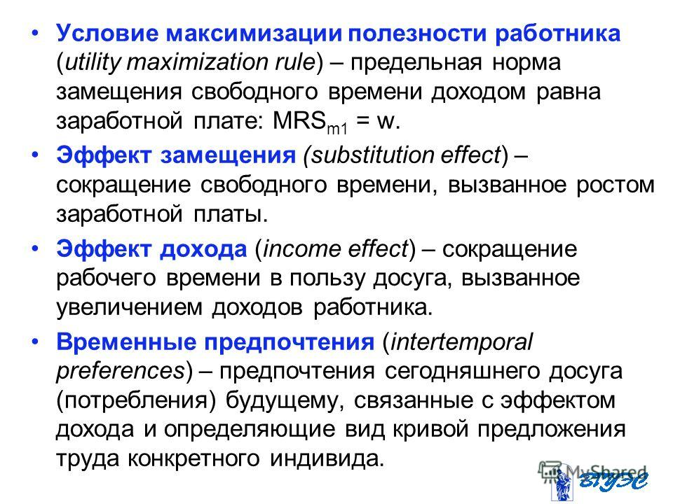 Условие максимизации полезности работника (utility maximization rule) – предельная норма замещения свободного времени доходом равна заработной плате: MRS m1 = w. Эффект замещения (substitution effect) – сокращение свободного времени, вызванное ростом