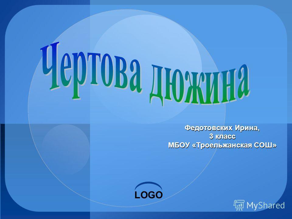 LOGO Федотовских Ирина, 3 класс МБОУ «Троельжанская СОШ»