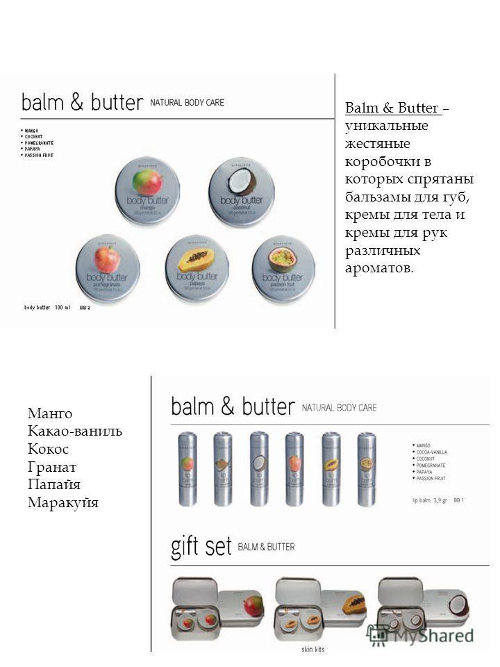 Balm & Butter – уникальные жестяные коробочки в которых спрятаны бальзамы для губ, кремы для тела и кремы для рук различных ароматов. Манго Какао-ваниль Кокос Гранат Папайя Маракуйя