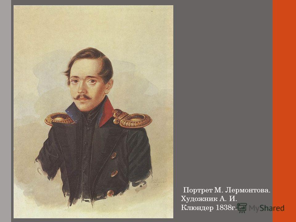 Портрет М. Лермонтова. Художник А. И. Клюндер 1838 г.