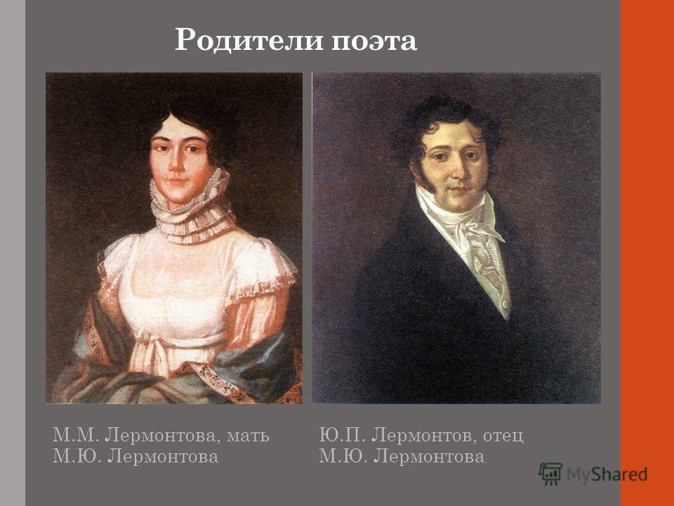 Родители поэта М.М. Лермонтова, мать М.Ю. Лермонтова Ю.П. Лермонтов, отец М.Ю. Лермонтова