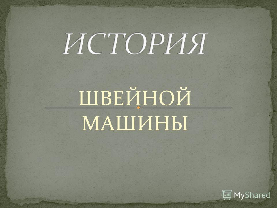 ШВЕЙНОЙ МАШИНЫ