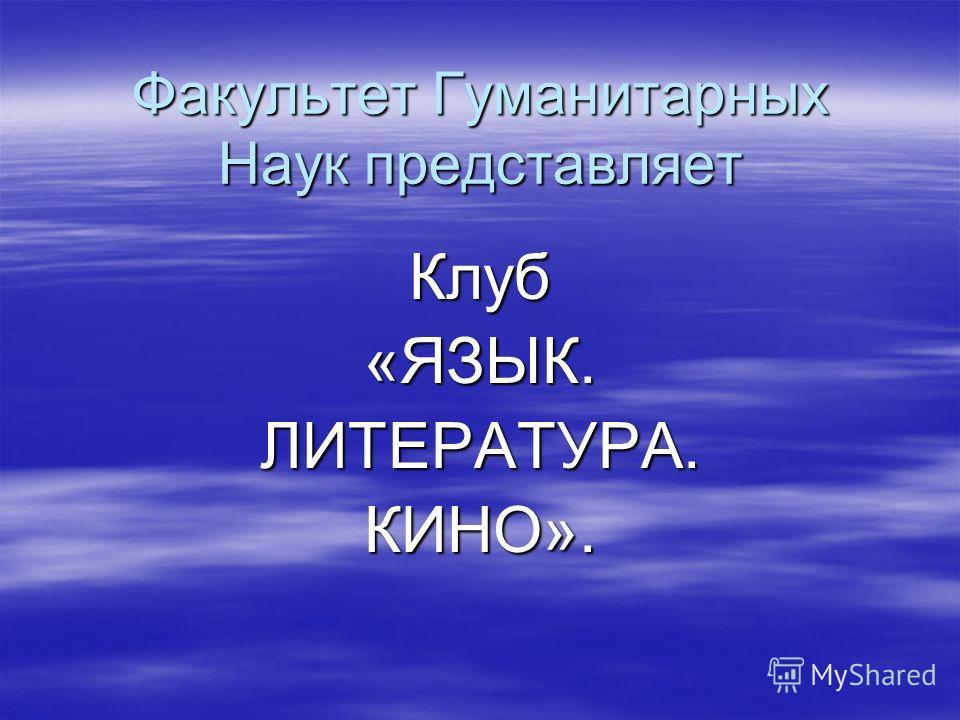 Факультет Гуманитарных Наук представляет Клуб«ЯЗЫК.ЛИТЕРАТУРА.КИНО».