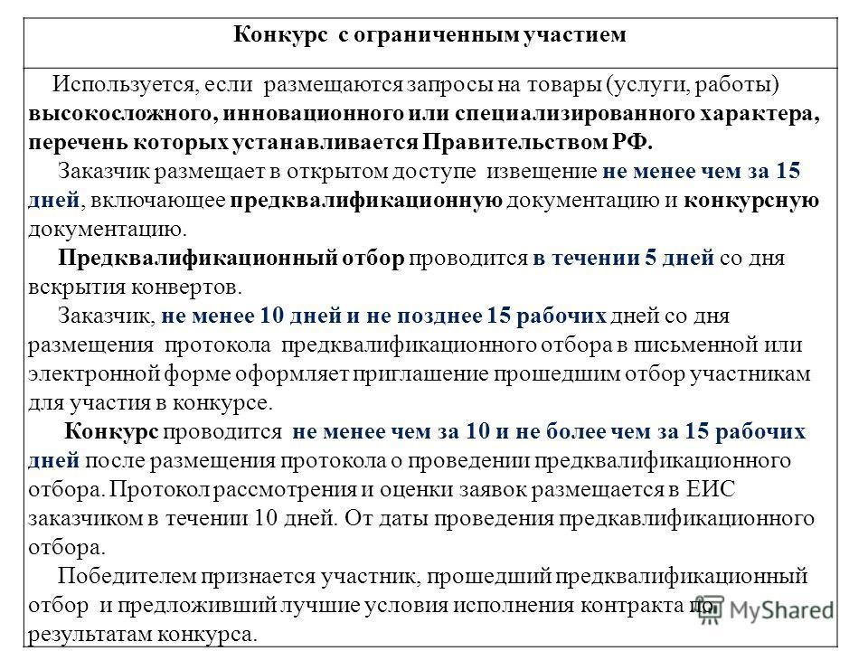 Конкурс с ограниченным участием Используется, если размещаются запросы на товары (услуги, работы) высокосложного, инновационного или специализированного характера, перечень которых устанавливается Правительством РФ. Заказчик размещает в открытом дост