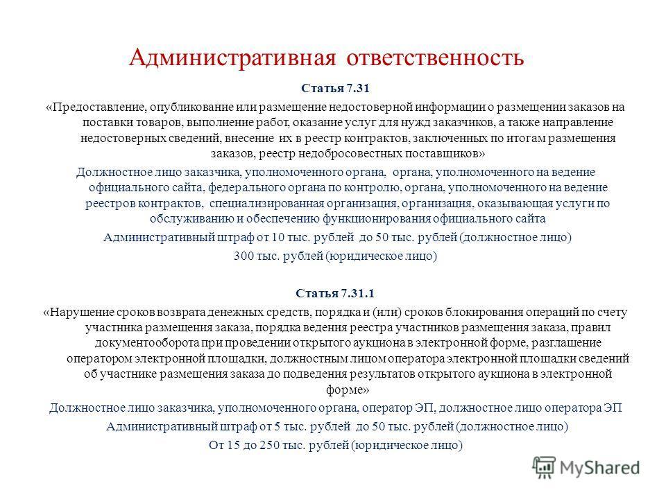 Административная ответственность Статья 7.31 «Предоставление, опубликование или размещение недостоверной информации о размещении заказов на поставки товаров, выполнение работ, оказание услуг для нужд заказчиков, а также направление недостоверных свед