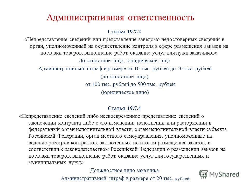 Административная ответственность Статья 19.7.2 «Непредставление сведений или представление заведомо недостоверных сведений в орган, уполномоченный на осуществление контроля в сфере размещения заказов на поставки товаров, выполнение работ, оказание ус