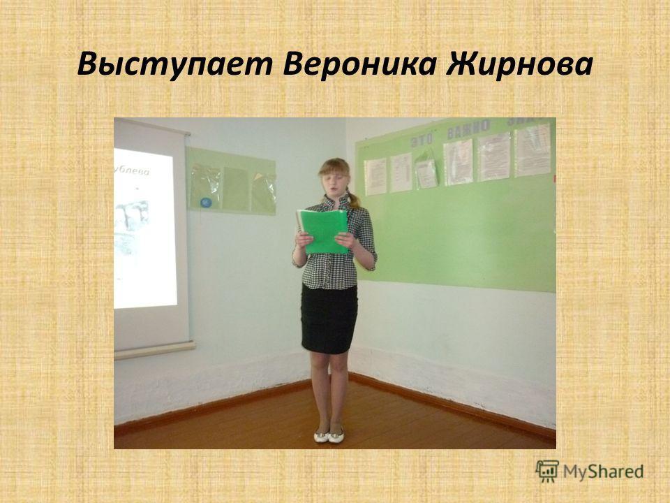 Выступает Вероника Жирнова