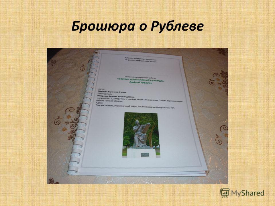 Брошюра о Рублеве